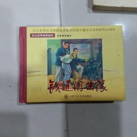 铁道游击队津美小精装(连环画)
