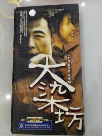 大染坊 dvd 连续剧 8碟