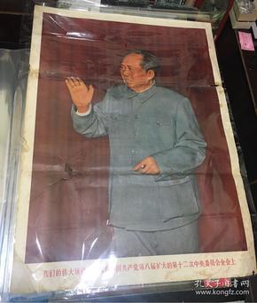 一开毛主席宣传画