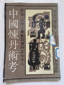 中国炼丹术考 /【美】约翰生 著 上海文艺出版社 繁体竖排