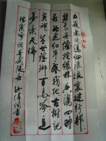 范汝伟:书法:书法三幅(带信封及简介)