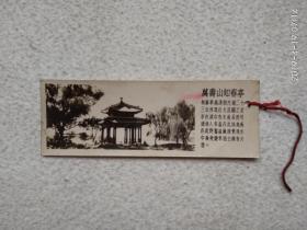 书签一张(万寿山知春亭)