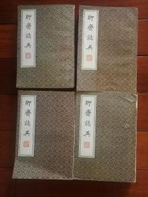 聊斋志异(4册全)