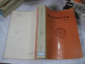 东北亚历史与文化--庆祝孙进己先生六十诞辰文集