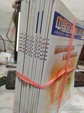 中国远程教育2014年1-22期(半月刊)
