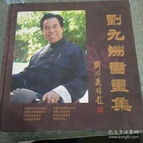 刘九州书画集    签赠本