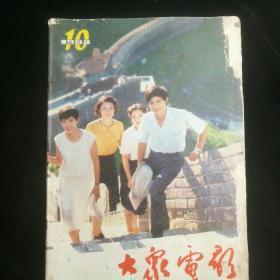 《大众电影》   1984年第10期