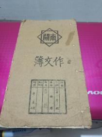 1948年南开中学生毛笔作文一册一一校长杨坚白毛笔批阅