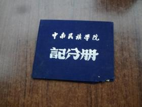 中南民族大学记分册