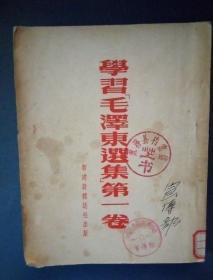 学习毛主席选集第一卷