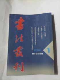 书法丛刊 2004年第1-5期