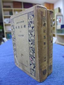 国学基本丛书《礼记集解》精装全二册  商务印书馆民国二十二年初版