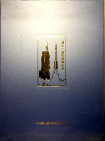 神舟四号  神舟4号 搭载留地纪念册