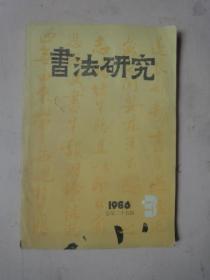 书法研究(1986年第3期 总第25期)