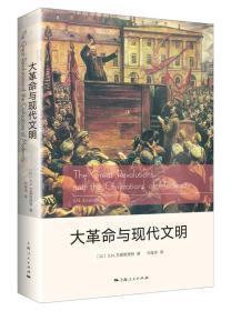 大革命与现代文明--{b1148170000171610}