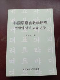 韩国语语言教学研究