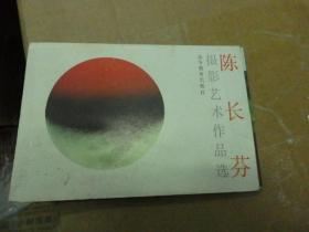 陈长芬摄影艺术作品选 明信片 10张