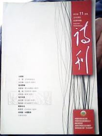 诗刊 2011年11月号 上半月刊