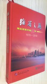 强省之路:湖北改革开放40年(1978-2018)最新湖北省情统计资料 正版新书 硬精装本
