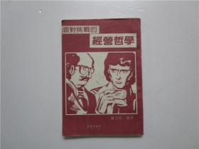 八十年代国内翻印业强出版社版本《面对挑战的经营哲学》