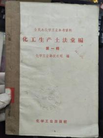 全民办化学工业参考资料《化工生产土办法 第一辑》