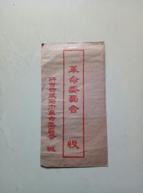 文革空白信封一枚