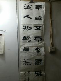 汶上县书画作品049