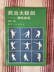 武当太极剑-演练教程(一版一印)