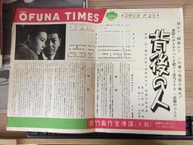 """【日本电影资料3】电影《背后的人》宣传资料,""""池部良""""主演,60年代日本印刷"""