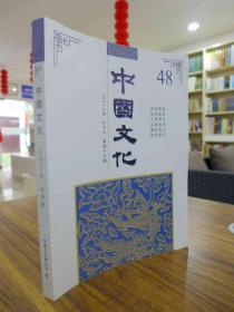 中国文化2018年秋季号 原价50
