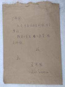 摄影家夏其林写给画家于春华的信件,写在信皮背面(1986/10/13)