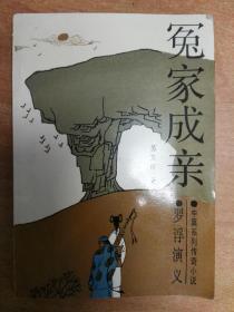 冤家成亲(罗浮演义·中篇系列传奇小说)