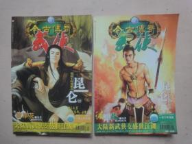 今古传奇·武侠版2006年1月上半月、下半月两册合售