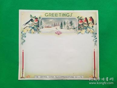 早期华中通信有限公司恭贺圣诞卡