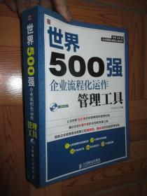 世界500强企业精细化管理工具系列:世界500强企业流程化运作管理工具(附光盘)  16开