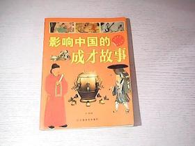 考古的故事.中国卷
