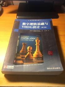 国外电子信息经典教材:数字逻辑基础与VHDL设计(第3版)