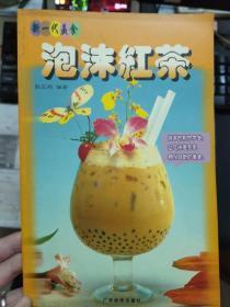 《新一代美食 泡沫红茶》
