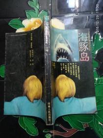 外国科幻小说译丛.长生不老.海豚岛.无性人.天外来客.冰人.超人学校(6本合售)