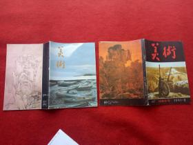 怀旧收藏杂志《美术绘画专号》人民美术出1990年第8期1991年第8期