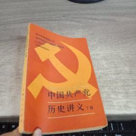 中国共产党历史讲义 下册
