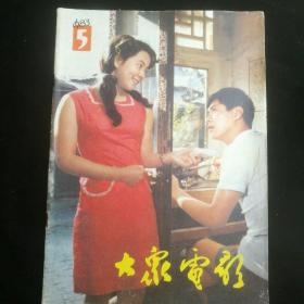 《大众电影》   1983年第5期  封面:迟志强和黎苹