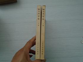 西方美学史(上下全 1964年北京1版2印)(大32开平装2本 原版正版书,扉页有原藏书人签名。内页有少许笔画横。详见书影)