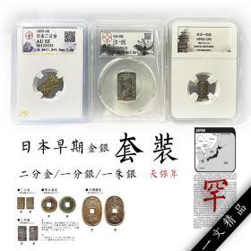 3枚 评级币 日本天保二分判金一分银一朱银 二分金币银座常是钱币