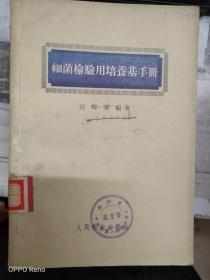 《细菌检验用培养基手册》