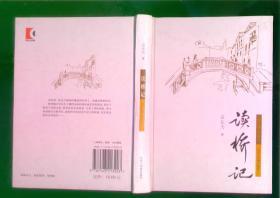 读桥记(32开精装插图本/06年一版一印4250册)篇目见书影