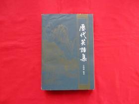 历代笑话集 王利器辑录 上海古籍出版社  1981年版 带古代笑话影印照片几幅 正版品佳