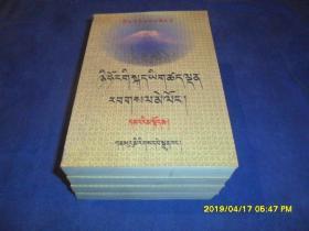标准日语藏语对照读本(上册)
