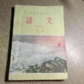 初级中学课本语文第一册