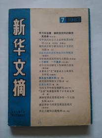 《新华文摘--1983-7》